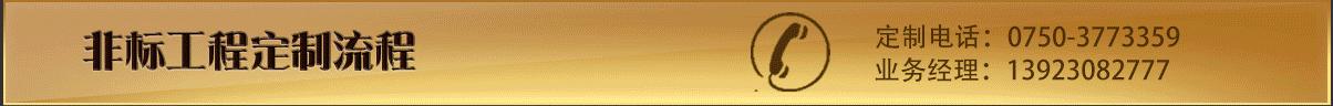 非標工程定制流程.png